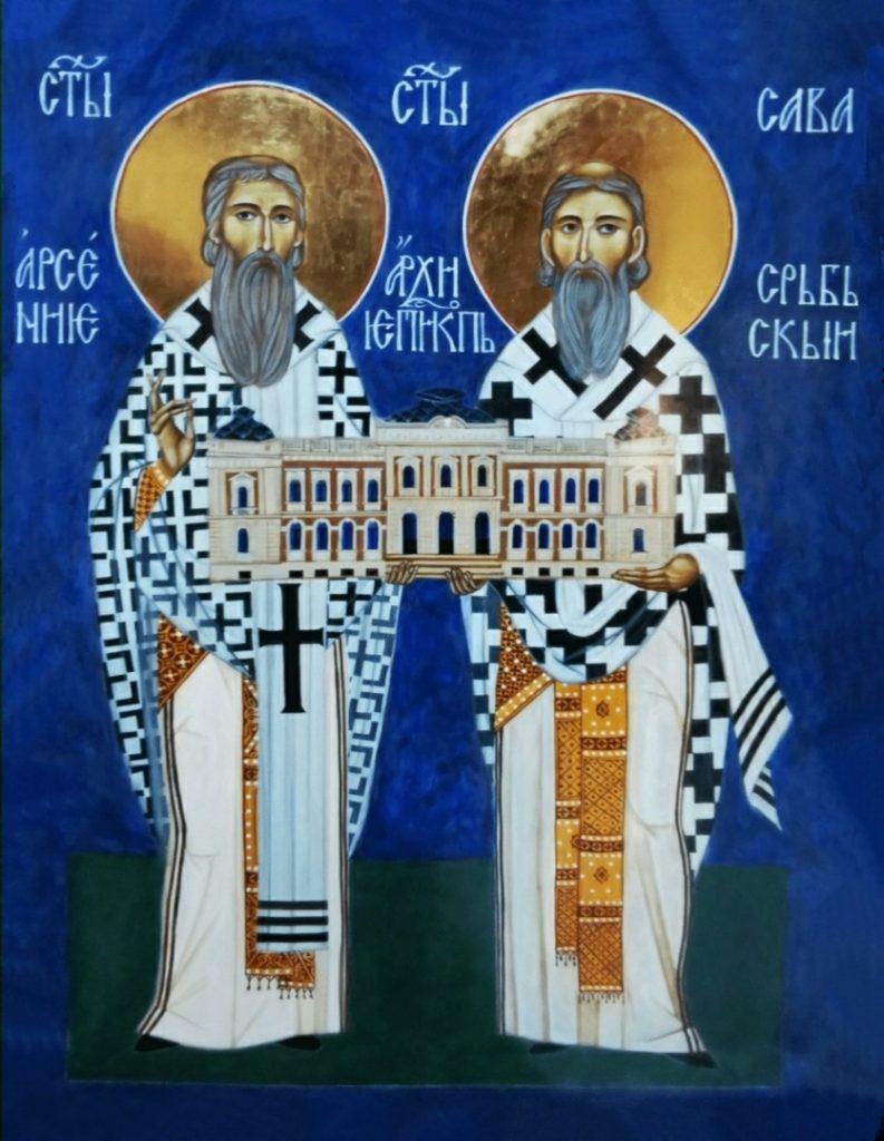 Свети Сава и Свети Арсенија